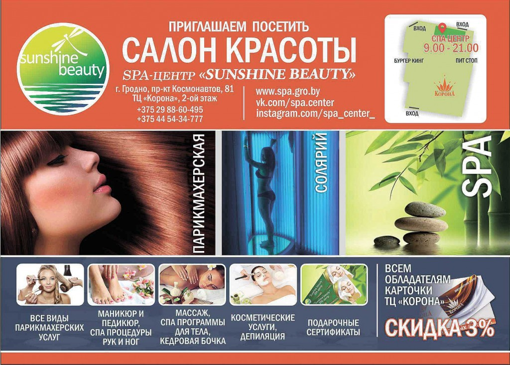 СПА-центр  «Sunshine beauty»