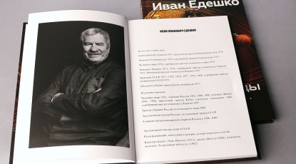 The book of the famous basketball player Ivan Edeshko «Three seconds and not only...» was republished